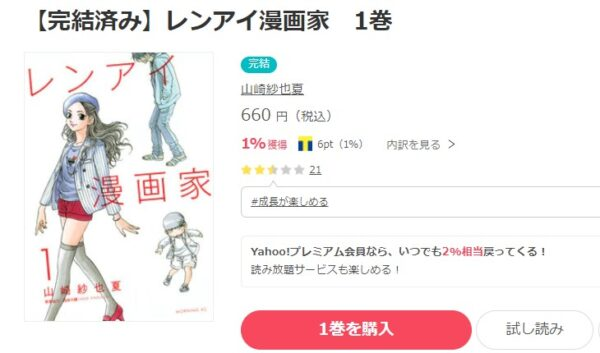 ebookJapanレンアイ漫画家
