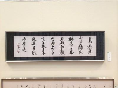 46回日本の書展