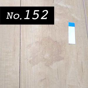 リペア実例152 擦れと削れ傷