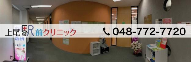 上尾駅前トップ画像
