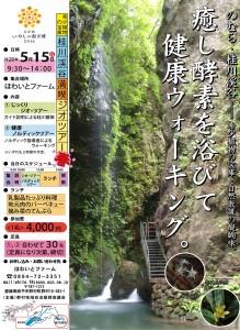 桂川渓谷満喫ジオツアー春B