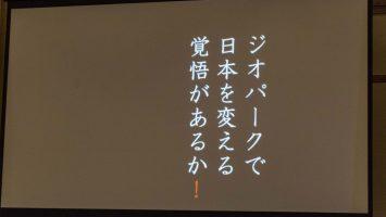 日本ジオパークネットワーク全国研修会に参加してきました。Vol.1