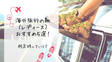 海外旅行の靴(レディース)おすすめ5選!何足必要?歩きやすいスニーカーも