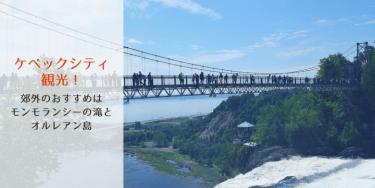 ケベックシティ観光!郊外のおすすめはモンモランシーの滝とオルレアン島