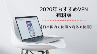 【VPN有料】おすすめ比較2020!海外からも使えるサービスと料金!アプリも
