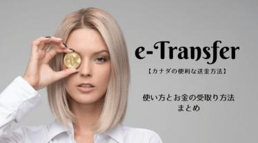 e-Transferとは?カナダでの使い方とお金の受取り方法!送金に便利だよ