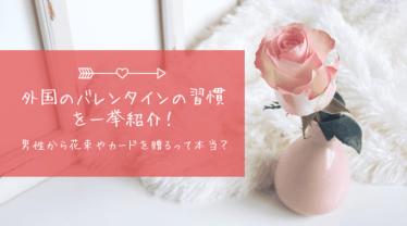 バレンタインの外国の習慣!海外では男性から花やカードを贈る?違いを解説