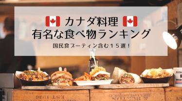 【カナダの食べ物】有名&おいしい料理ランキング15選!名物グルメも