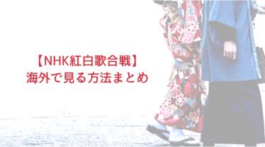 【2020年】紅白歌合戦NHKを海外から見る方法5選!リアルタイム視聴も