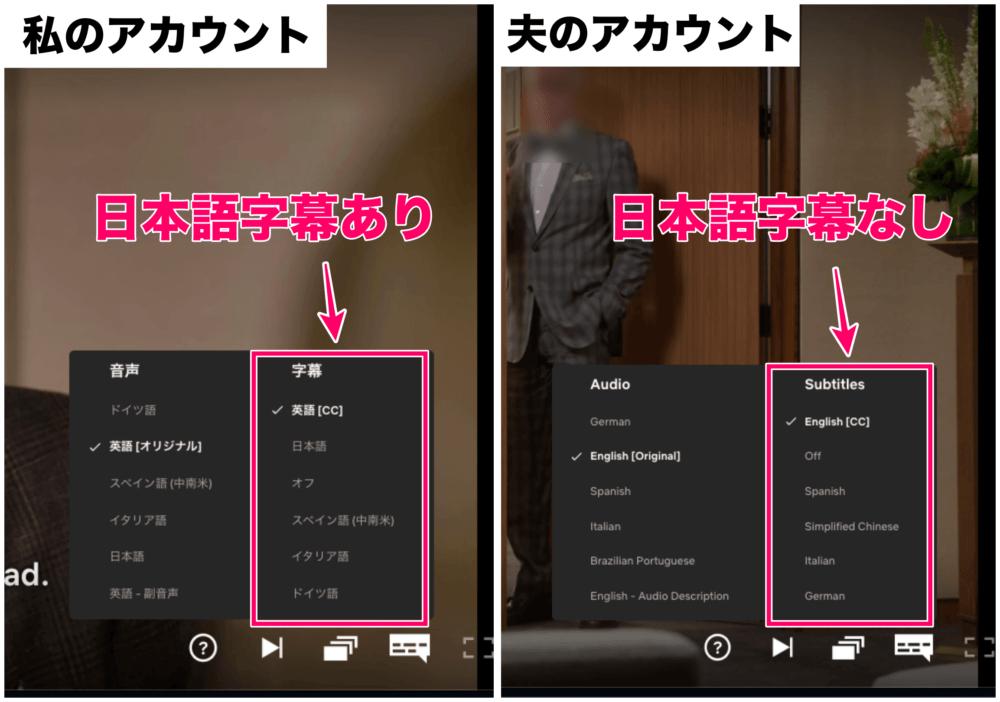 Netflix,日本語字幕,出ない