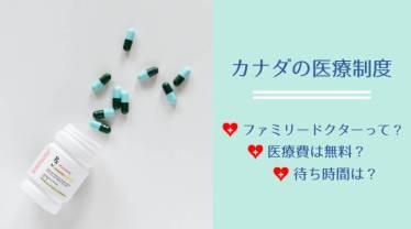 カナダの医療制度を日本と比較!医療費は無料でも待ち時間が問題点【体験談】