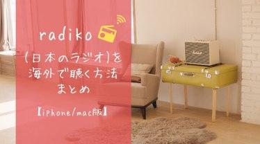 radiko(日本のラジオ)を海外で聴く方法【iphone/mac版】おすすめVPNも
