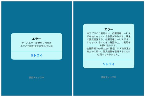 radiko、海外から、日本のラジオ、VPN