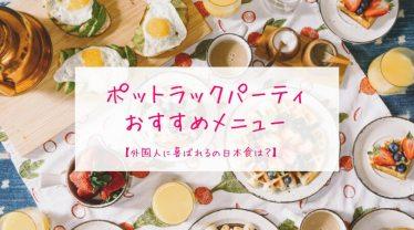 ポットラックにおすすめのメニュー25選!外国人に喜ばれる日本食も