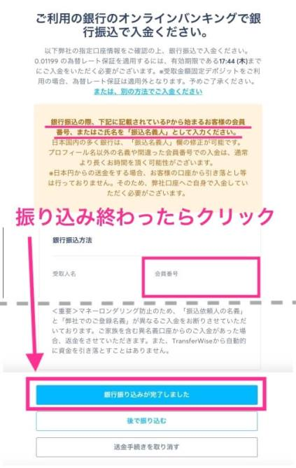 TransferWise、トランスファーワイズ、使い方、海外在住、日本から、送金方法