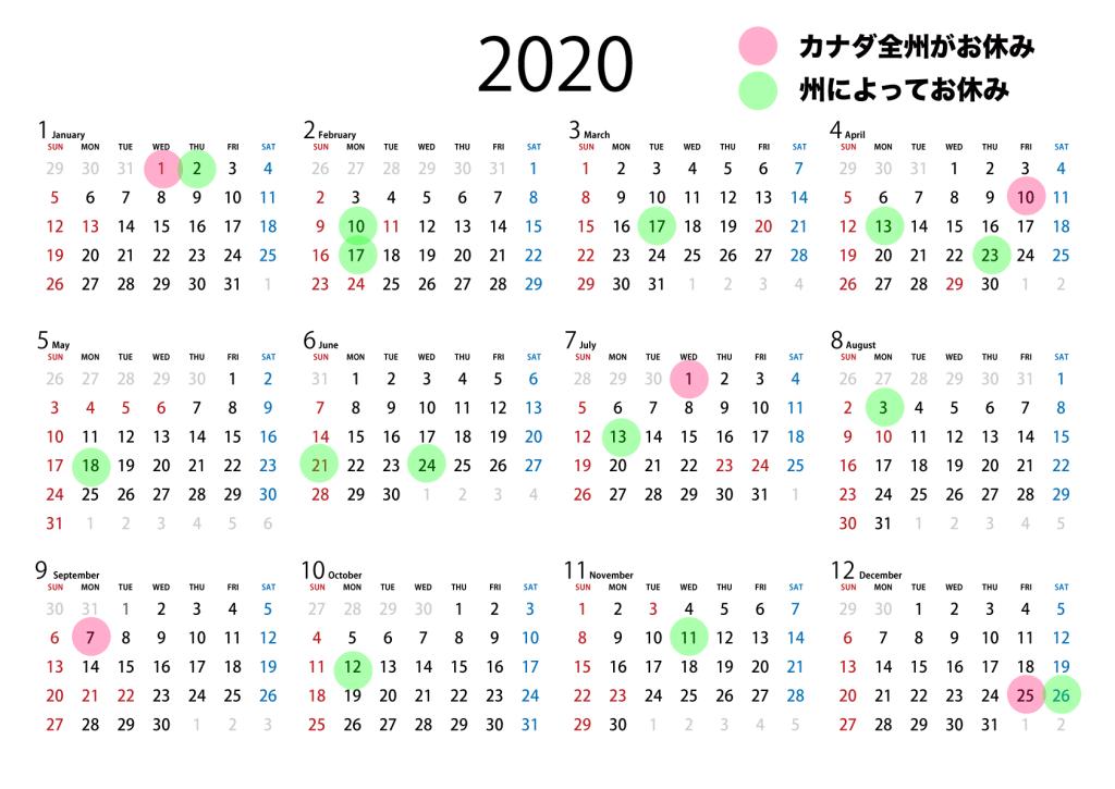 カナダ、祝日、2020