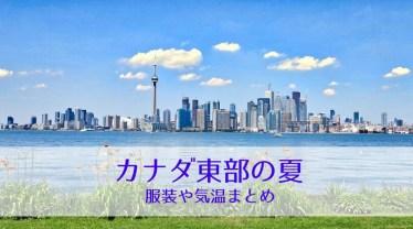 カナダ夏の服装と気温【6月7月8月トロント】日中は暑いけど夜は寒い