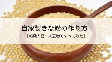 きな粉の作り方!乾燥大豆とミキサーで簡単手作り!大豆粉で代用できる?