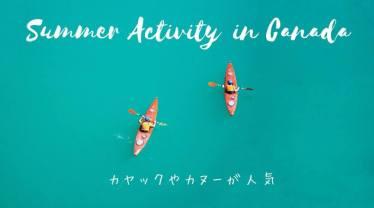 カナダの夏はカヤックやカヌーの自然系アクティビティが人気!レンタルが便利