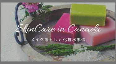 カナダの化粧水やメイク落としおすすめ購入品【乾燥肌や敏感肌にも】