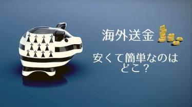 海外送金の安い方法を比較【為替手数料に注意】速い&簡単なおすすめはコレ