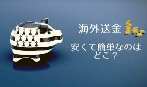 海外送金、安い、方法、為替手数料、速い