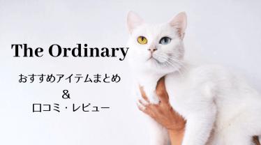 TheOrdinary(ジオーディナリー)おすすめアイテム7選!使用レビューと口コミも