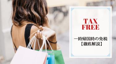 【一時帰国】免税手続きの条件と買い物のやり方!必要なものと注意点も