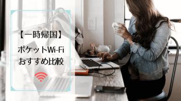 日本一時帰国のポケットWiFiレンタルのおすすめを比較!安い&無制限はどれ?