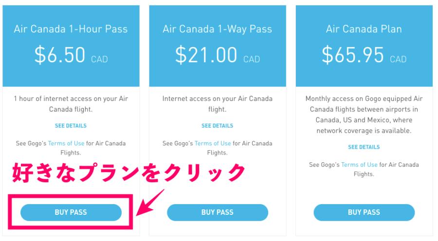 エアカナダ、WiFi