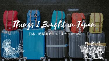 日本一時帰国の買い物リスト!食べ物や子供用品など絶対買うものを公開