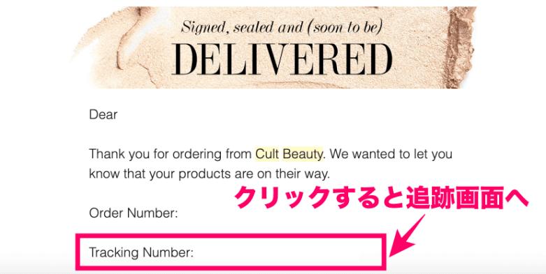 cultbeauty, カルトビューティ, 買い方