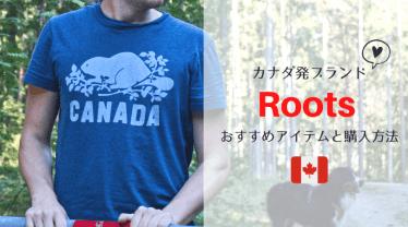 Roots(カナダ)のおすすめ商品6選!日本に店舗や通販はある?