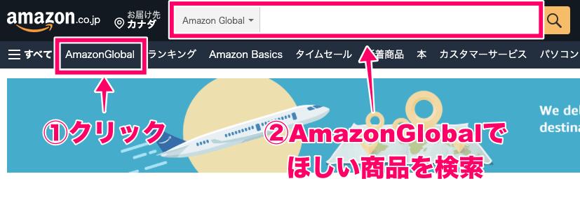 Amazonグローバル、やり方、使い方
