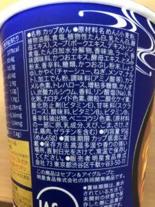 とみ田のカップラーメンの味は?内容や評価、おすすめ度を公開!