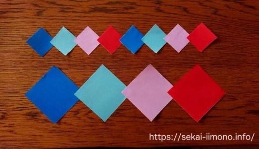 七夕の折り紙 幼児でも簡単にできるひしがたつなぎの折り方