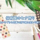 保育園の七夕飾り 2歳児からできる定番の折り紙と変わり種10選!