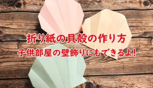 折り紙の貝殻の作り方 子供部屋の壁飾りにもできるよ!