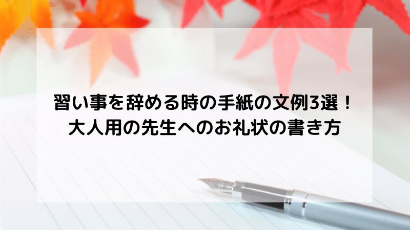 習い事を辞める時の手紙の文例3選!大人用の先生へのお礼状の書き方
