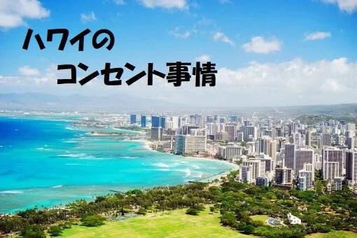 ハワイのコンセント Aタイプ 電圧とプラグの違いに要注意!