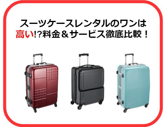 """スーツケースレンタルの""""ワン""""は高い!?料金&サービスを徹底比較!"""