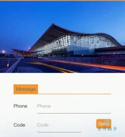 西安空港のWIFI
