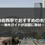 青海省西寧のおすすめホテル5選!海外ガイドが実際に取材!