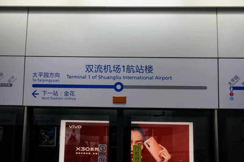 地下鉄で空港へ