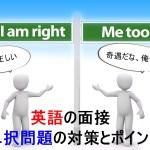 """英語の面接なんて簡単ですよ?!""""二択問題""""の対策とポイント"""