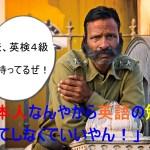 「日本人なんやから英語の勉強なんてしなくていいやん!」その通り!