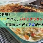 幻の料理!ファームジョブをしている人しか食べられないバナナグラタンのレシピ