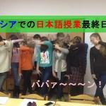 ロシアで担当している日本語クラス最終日。教師になったらどんな生徒でも愛おしくなるよね!