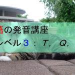 """【英語】実は知ってる音の応用で発音出来るんだぜ!アルファベット""""T,Q,X""""【フォニックス】"""