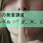"""【フォニックス】まずはここから!初心者にも簡単な英語の発音練習""""S, K, C"""""""